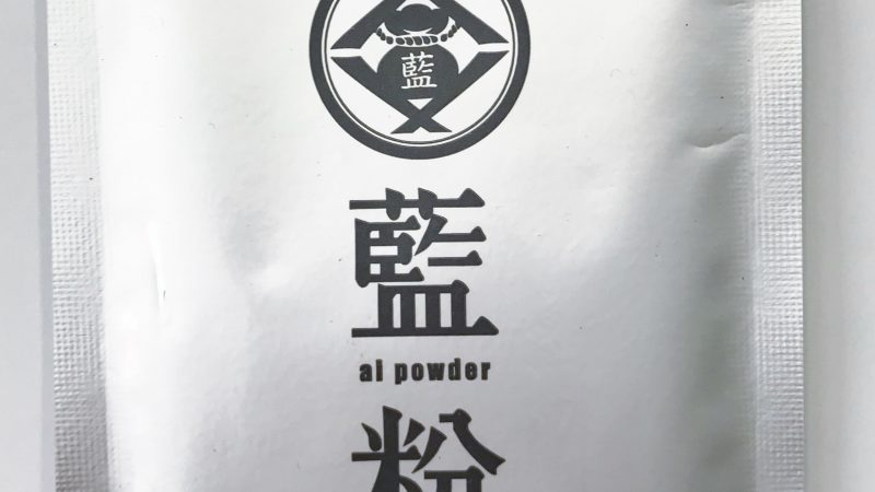藍粉-ai powder 10g-